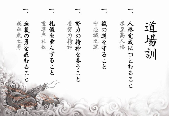 Dojoregeln in japanischen Schriftzeichen